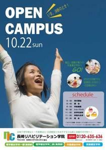 10月オープンキャンパスチラシ1.jpg