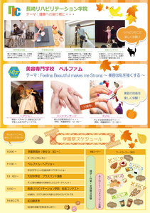 学園祭チラシ裏.jpg